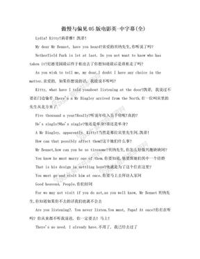 傲慢与偏见05版电影英-中字幕(全).doc