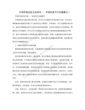 中国传统民俗文化研究——中国传统节日结题报告1.doc