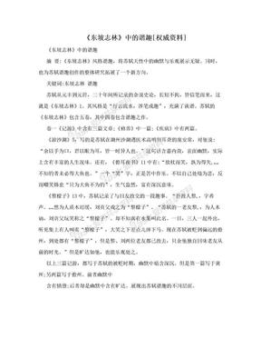 《东坡志林》中的谐趣[权威资料].doc
