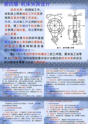 制造装备3.ppt