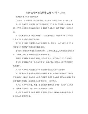 生活饮用水相关法律法规(3个) .doc.doc