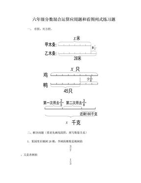 六年级(看图列式)__练习题.doc