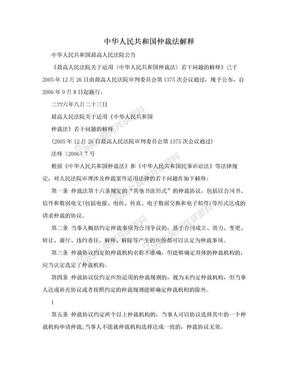中华人民共和国仲裁法解释.doc