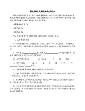 租赁车辆合同_租赁车辆合同范本.docx