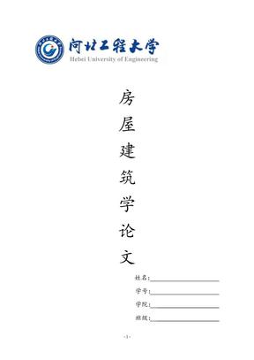 房屋建筑学论文.doc