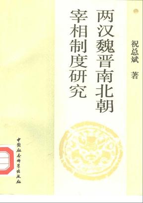 两汉魏晋南北朝宰相制度研究.pdf
