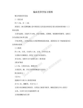 临床营养学复习资料.doc