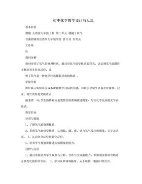 初中化学教学设计与反思.doc