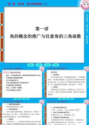 走向高考数学2011第1篇4-1.ppt