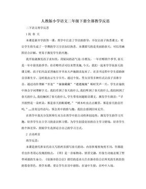 人教版小学语文二年级下册全部教学反思.doc