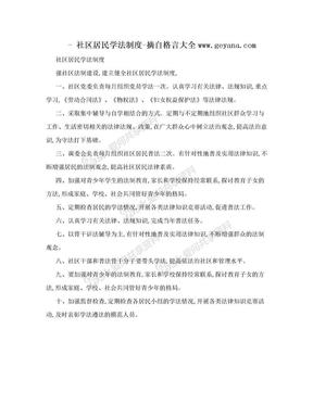 -      社区居民学法制度-摘自格言大全www.geyana.com.doc
