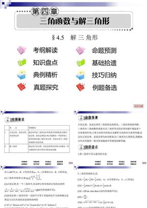 2013届高考文科数学一轮复习考案4.5 解三角形.ppt