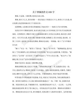 关于曹操的作文600字.doc