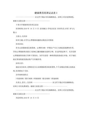 健康教育培训记录表3.doc