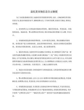 信息公示制度.doc