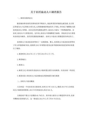 农村流动人口调查报告.doc