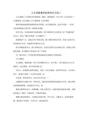 王正龙疑难杂症的治疗方法1.doc