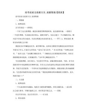 高考议论文论据大全_论据集锦【优质】.doc