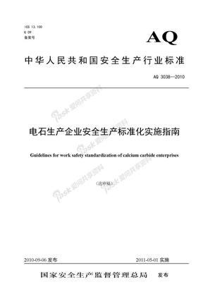 电石生产企业安全生产标准化实施指南.doc