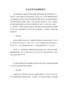 全区农贸市场调研报告.doc