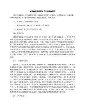 关于春节期间环境卫生的调查报告.docx