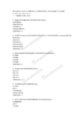 西安交通大学19年3月课程考试《计算机网络原理》作业考核试题(含主观题)辅导资料.docx