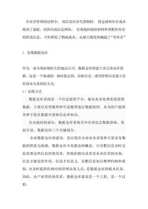 仓储物流___绿色仓储.doc