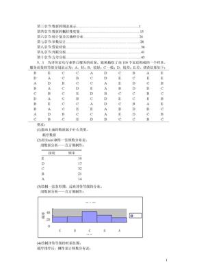 统计学课后练习题答案.doc
