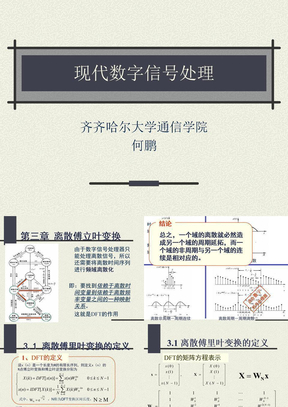 现代数字信号处理3ppt(齐齐哈尔大学).ppt