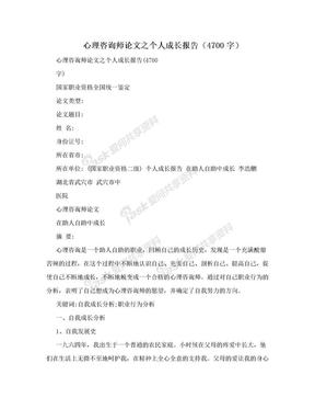 心理咨询师论文之个人成长报告(4700字).doc