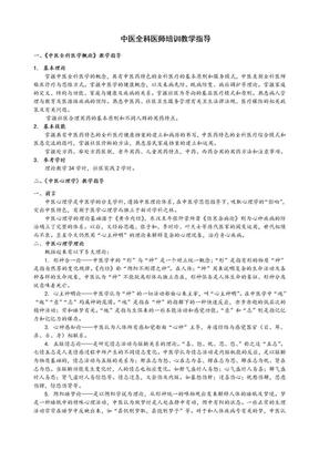 中医全科医师培训教学指导