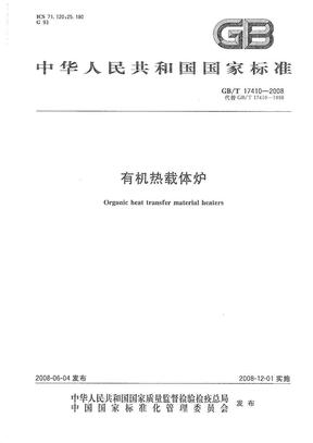 GB17410-2008有机热载体炉.pdf