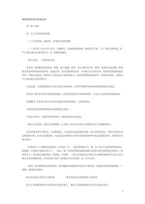 刑事诉讼法重点法条总结.doc