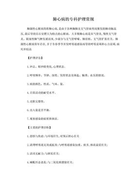 肺心病的专科护理常规.doc