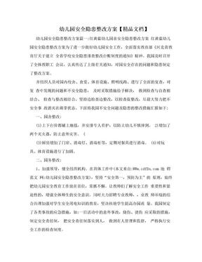 幼儿园安全隐患整改方案【精品文档】.doc