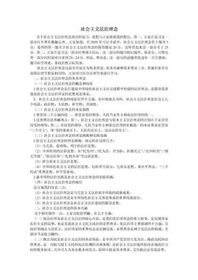 中法网基础串讲教室高其才法理与法治理念讲义.doc