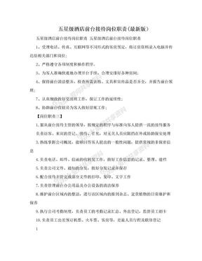 五星级酒店前台接待岗位职责(最新版).doc