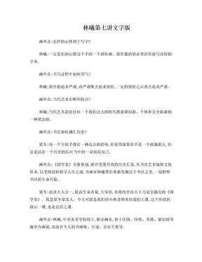 林曦书法第七讲文字版(DOC).doc