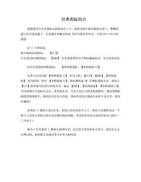 股票操盘K线图经典指标组合.doc