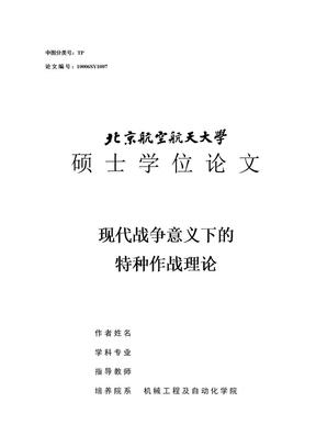北京航空航天大学硕士论文模板(Word2007).docx