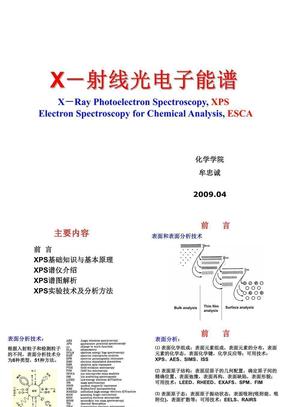 X-射线光电子能谱.ppt
