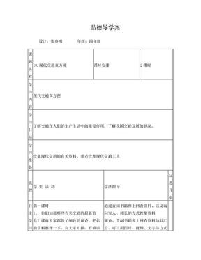 贺庄小学高效课堂品德导学案.doc