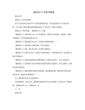 创世记17章讲章精选.doc