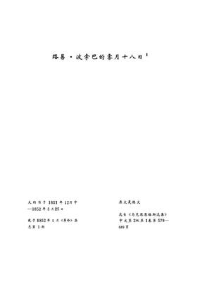 17 路易波拿巴的雾月十八日.pdf