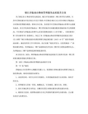 镇江君临南山物业管理服务品质提升方案.doc