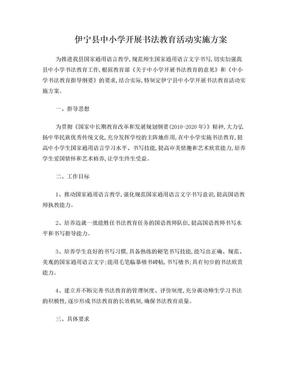 伊宁县中小学书法课程实施方案6.17改1