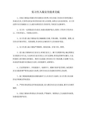 实习生入场安全技术交底.doc