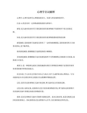 赵国祥版心理学知识点整理.doc