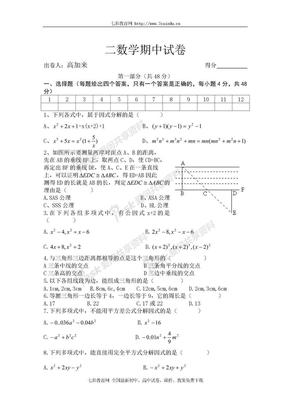 全初中的数学练习(完整版)初二共81套八年级上学期数学期中试卷.doc