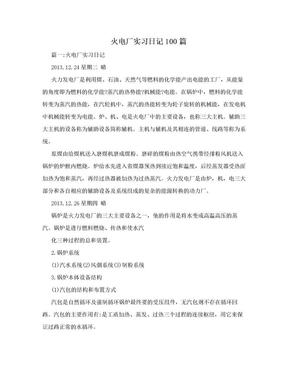 火电厂实习日记100篇.doc